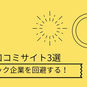 おすすめ転職口コミサイト3選【ブラック企業を回避する!】