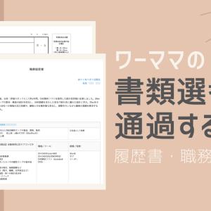 【ワーママ転職】書類選考を通過させる方法【履歴書・職務経歴書】