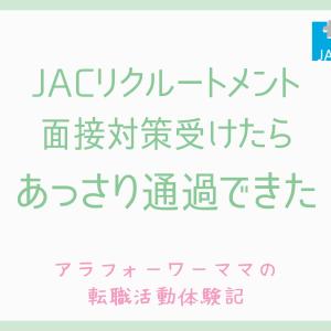 【体験談】JACリクルートメントの面接対策が超的確であっさり通過した アラフォーワーママが実際に利用した話