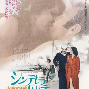 シンデレラ・リバティー かぎりなき愛 [Cinderella Liberty] 監督:マーク・ライデル