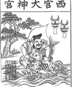 えびす神の謎 ④ 吉野裕子説