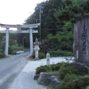 志都岩屋神社(しづのいわやじんじゃ)