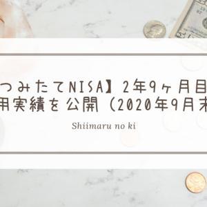 【つみたてNISA】2年9ヶ月目の運用実績を公開(2020年9月末)