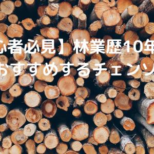 【初心者必見】林業歴10年の私がおすすめするチェンソー