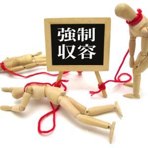 中国はウイグル人にどの様なひどい事をしているのか!