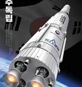"""【韓国型ロケット】 10月打ち上げ計画に""""青信号""""=韓国ネット大喜び 「弾道ミサイルも造れそう」 [02/27] [荒波φ★]"""