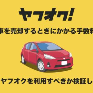 ヤフオクで車売却?ちょっと待った!もっと賢い売却方法があります!
