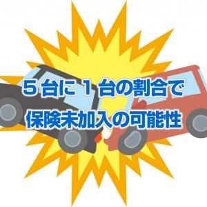 こわっ!車の任意保険、5台に1台の割合で未加入の可能性