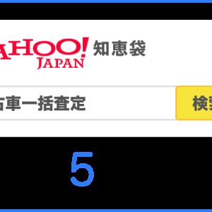 Yahoo!知恵袋で「中古車一括査定」と検索してみた結果............
