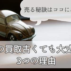これは知ってて欲しい!古い車の買取を最高の条件まで引き出す方法