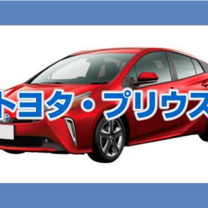 トヨタ人気車種【プリウス】の買取価格を正確に知る方法