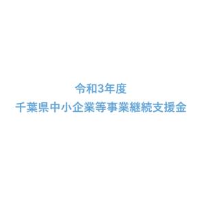 千葉県中小企業等事業継続支援金