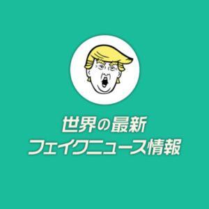 世界の最新フェイクニュース情報まとめ 2020.10.20