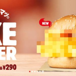 【フェイク?】バーガーキング、正体不明の「ザ・フェイク・バーガー」発売⇒ネットの反応「フェイクミート・・・つまり、人工肉?」