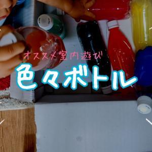 オススメの室内遊び:色々ボトル