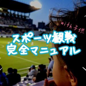 子供とスポーツ観戦・完全マニュアル!