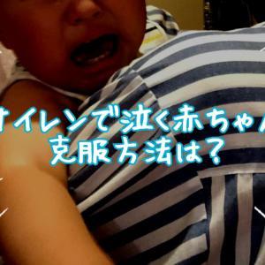 サイレンで泣く赤ちゃん、克服方法は?