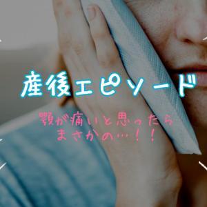 産後エピソード:顎が痛いと思ったらまさかの…!!