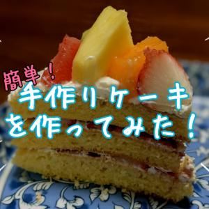 誕生日に簡単手作りケーキを作ってみた!