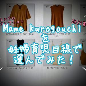 【ユニクロ】Mame Kurogouchiコラボ 2021を妊婦育児目線で選んでみた!
