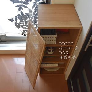 scope パントリー角 OAK 食器割壱◇キッチンの食品ストックに便利な収納家具を置きました♪