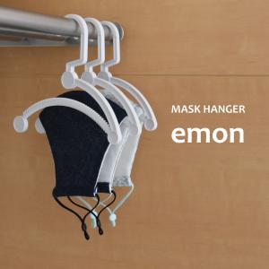 マスク専用ハンガー◇布マスクの洗濯におすすめ!シンプルで使いやすい便利な愛用品【PR:クレス MASK HANGER emon(エモン)】