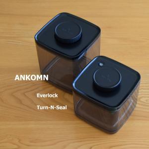 ANKOMN◇真空ターンシールと密閉エバーロックの比較 使いやすいのはどっち?【PR:ANKOMN 保存容器】