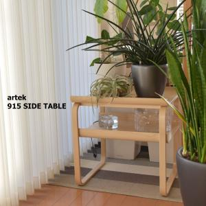 artek◇窓辺のサイドテーブルでインテリアグリーンを楽しむ【915 SIDE TABLE】