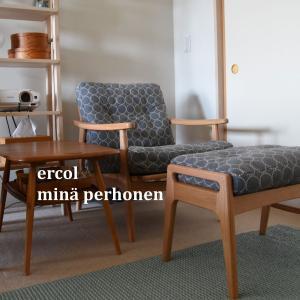 セカンドリビングの模様替え◇ミナペルホネン×マルニ60とアーコールのトレイテーブル 家具の役割と置き場所