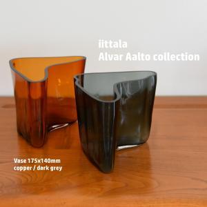 iittala◇140周年アアルトベース scopeと個人輸入 コッパーとダークグレイの色の違いと個体差でインテリアを楽しむ