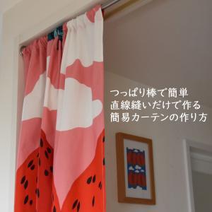 直線縫いだけで作る◇つっぱり棒で簡単 簡易カーテンの作り方【marimekko Mansikkavuoret】