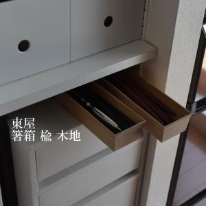 カトラリー収納◇収納からテーブルまで使える箸箱【東屋 箸箱 楡 木地仕上げ】