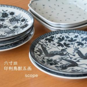 scope別注◇印判鳥獣五画 使い勝手のいい六寸皿とヒラヒラ正角/収納と実用性