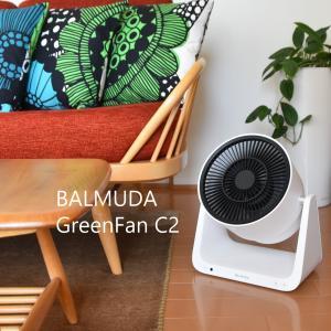 バルミューダのサーキュレーター使い心地◇脱臭フィルターとコードレスで便利 GreenFan C2