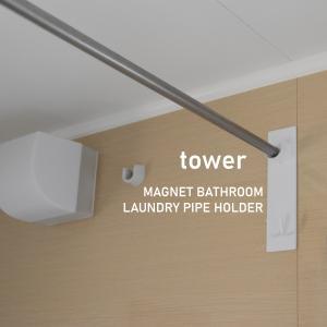浴室乾燥スペースを増やす◇tower マグネットバスルーム物干し竿ホルダー2個組【PR】
