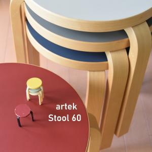 artek Stool 60◇ミニチュア コレクションのアルテックと9年目のリノリウム