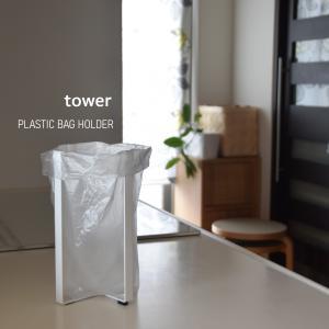 小さな簡易ゴミ箱◇キッチンで多用途に使える折りたたみ式 tower ポリ袋エコホルダー【PR】