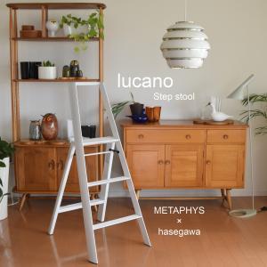 lucano◇お洒落で使いやすい3段脚立【ルカーノ・スリーステップ】