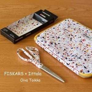 FISKARS × Iittala◇21cmハサミの使い勝手と用途【オイバ・トイッカ ヘレ】
