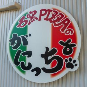 雫石の石窯ピザ「がにっちょ」のマルゲリータが超美味しかった!