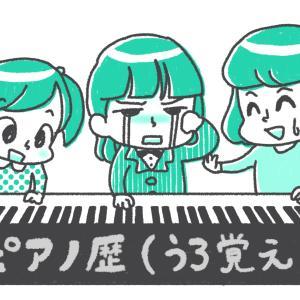 【自己紹介】ピアノ歴について(2)
