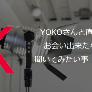 『副業の学校』KYOKOさんと直接お会い出来たら聞いてみたい事!