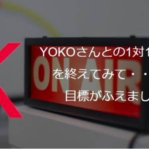 『副業の学校』KYOKOさんとの1対1相談会を終えてみて・・・?