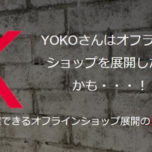 KYOKOさんはオフラインショップを展開したいのかも・・・!?