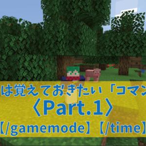 これだけは覚えておきたい「コマンド講座」〈Part.1〉【/gamemode】【/time】