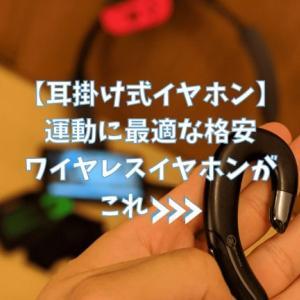【Bearoam耳掛け式イヤホンC5レビュー】超絶軽くて違和感なし!運動時に最適なワイヤレスイヤホン