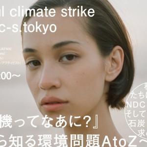 「気候危機を止めよう」の正体