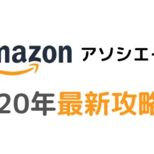 【Amazonアソシエイトの審査を合格したい】協力者大募集!!