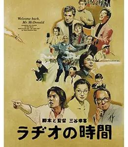 【三谷幸喜の映画レビュー】ラヂオの時間をAmazon Prime Videoで視聴