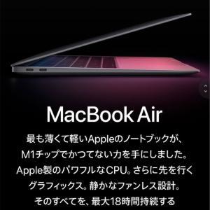 【MacBook Air購入】アップルシリコン搭載機種!